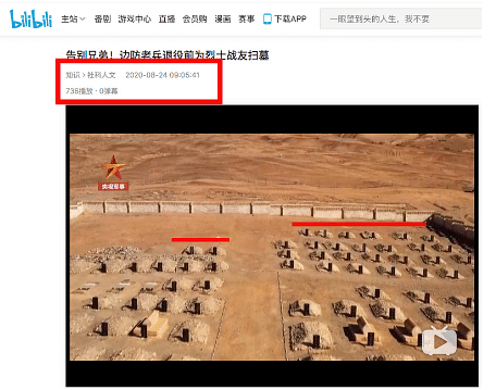 The Chinese website Bilibili had uploaded a video in August in which 64 graves can be seen on the right side of the cemetery.
