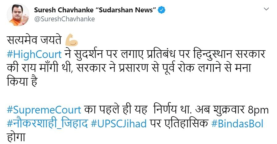 Suresh Chavhanke's tweet.