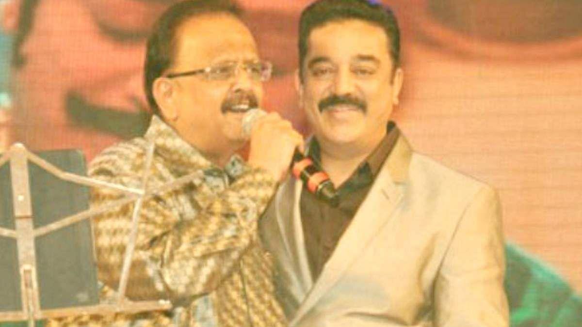 SP Balasubrahmanyam with Kamal Haasan.