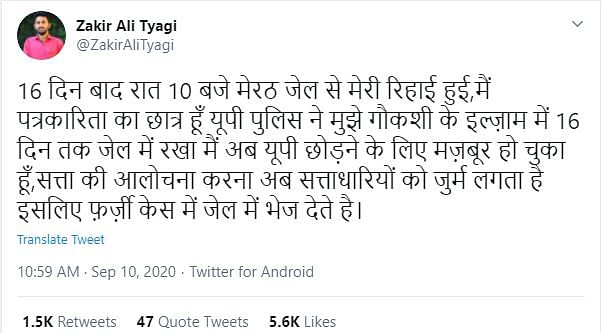 UP Cops Called Me Yogi-Modi Critic, Beat Me Up: 21-Yr-Old Student