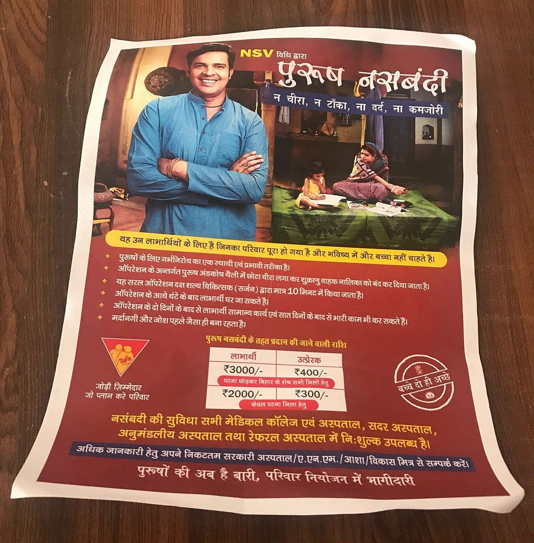 <i>Vasectomy week pamphlets in Araria district: Bihar's annual week-long focus on male sterilisation is one of several attempts at 'male engagement'.</i>