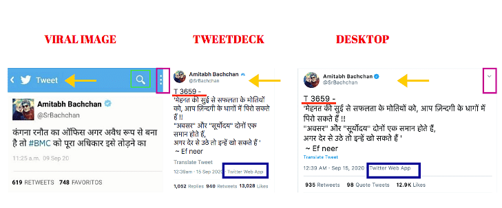 Left: Viral image. Middle: TweetDeck. Right: Desktop.