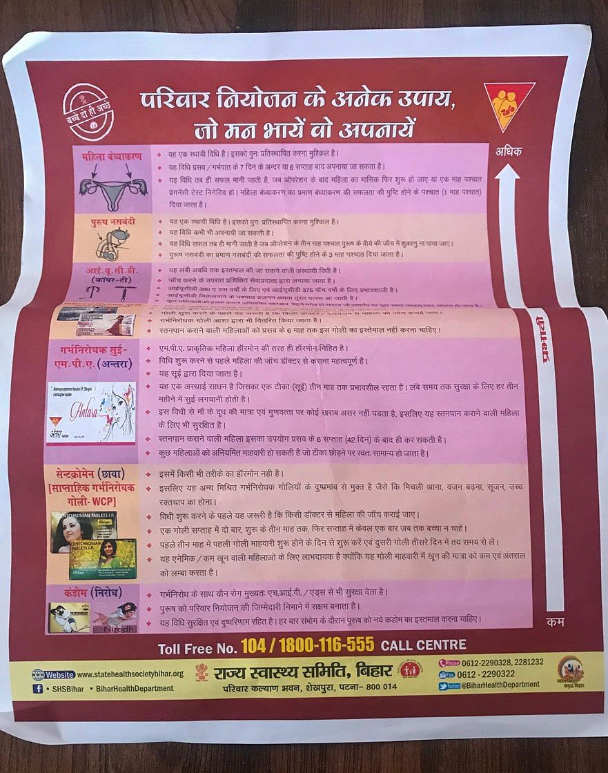 <i>Vasectomy week pamphlets in Araria district: Bihar's annual week-long focus on male sterilisation is one of several attempts at 'male engagement'</i>
