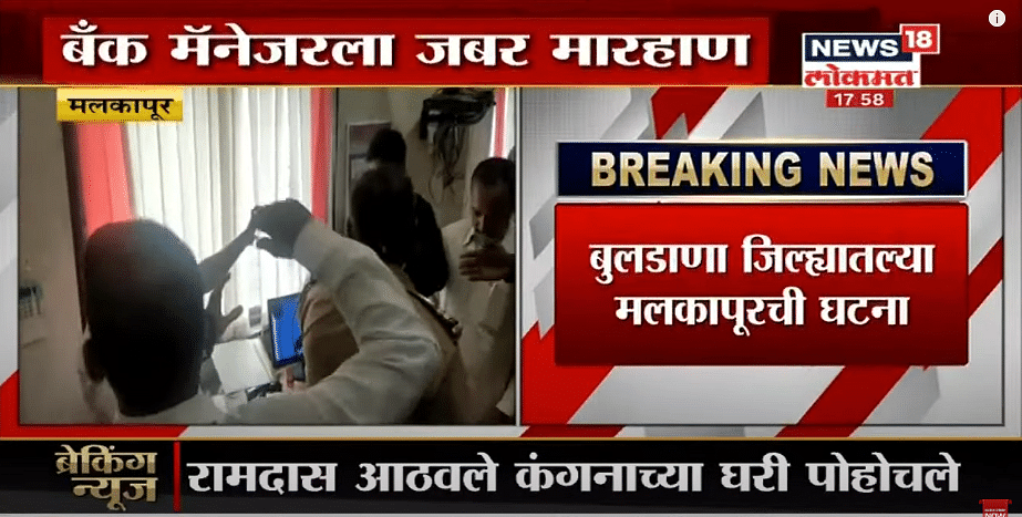 News18 Lokmat carried the viral video in a bulletin uploaded on 10 September.