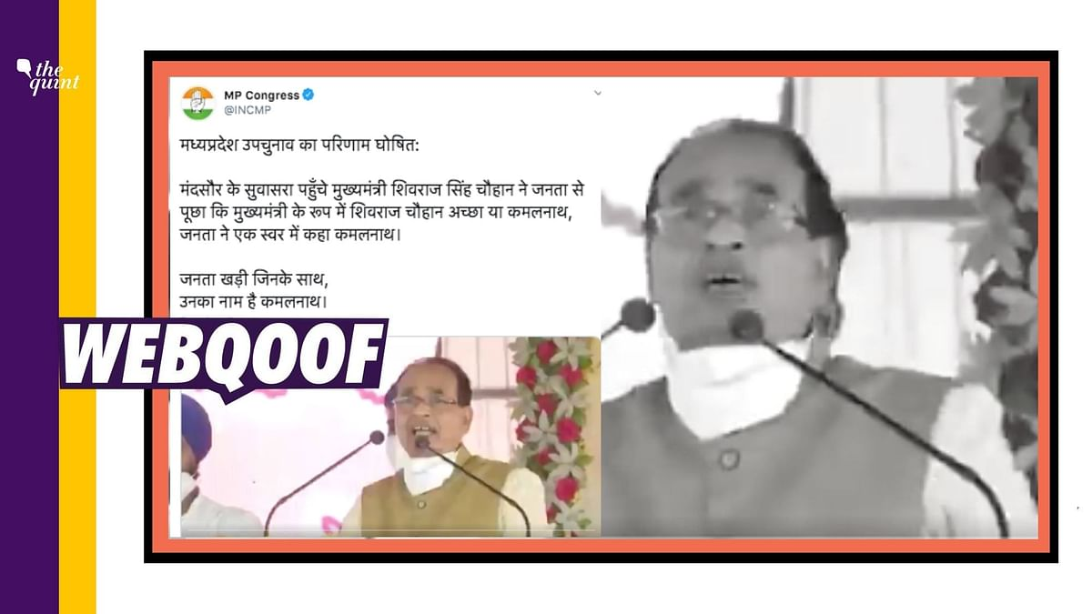 MP Congress shared an edited clip of state Chief Minister Shivraj Singh Chouhan to claim that the public cheered for Kamal Nath and not Chouhan at his rally.