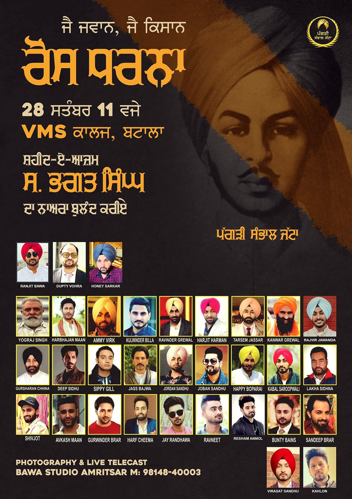 Poster of the 28 September rally at Batala.