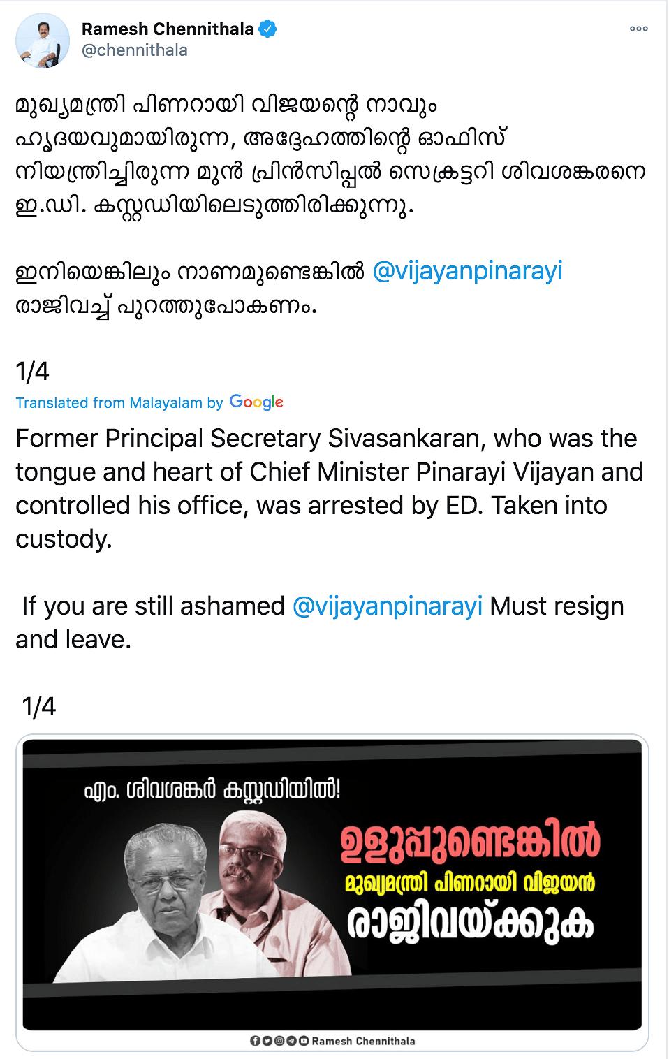 Kerala Gold Smuggling Case: Sivasankar Sent to 7-Day ED Custody