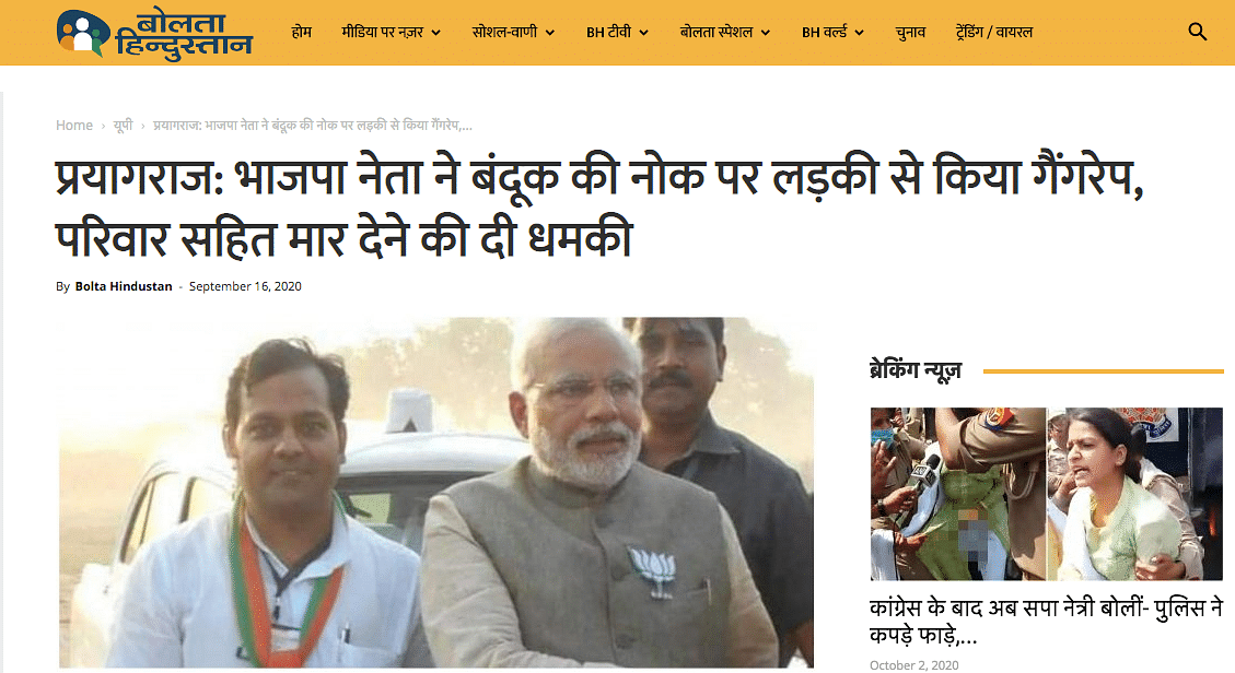 The article mentioned that the man in the image is a BJP leader.