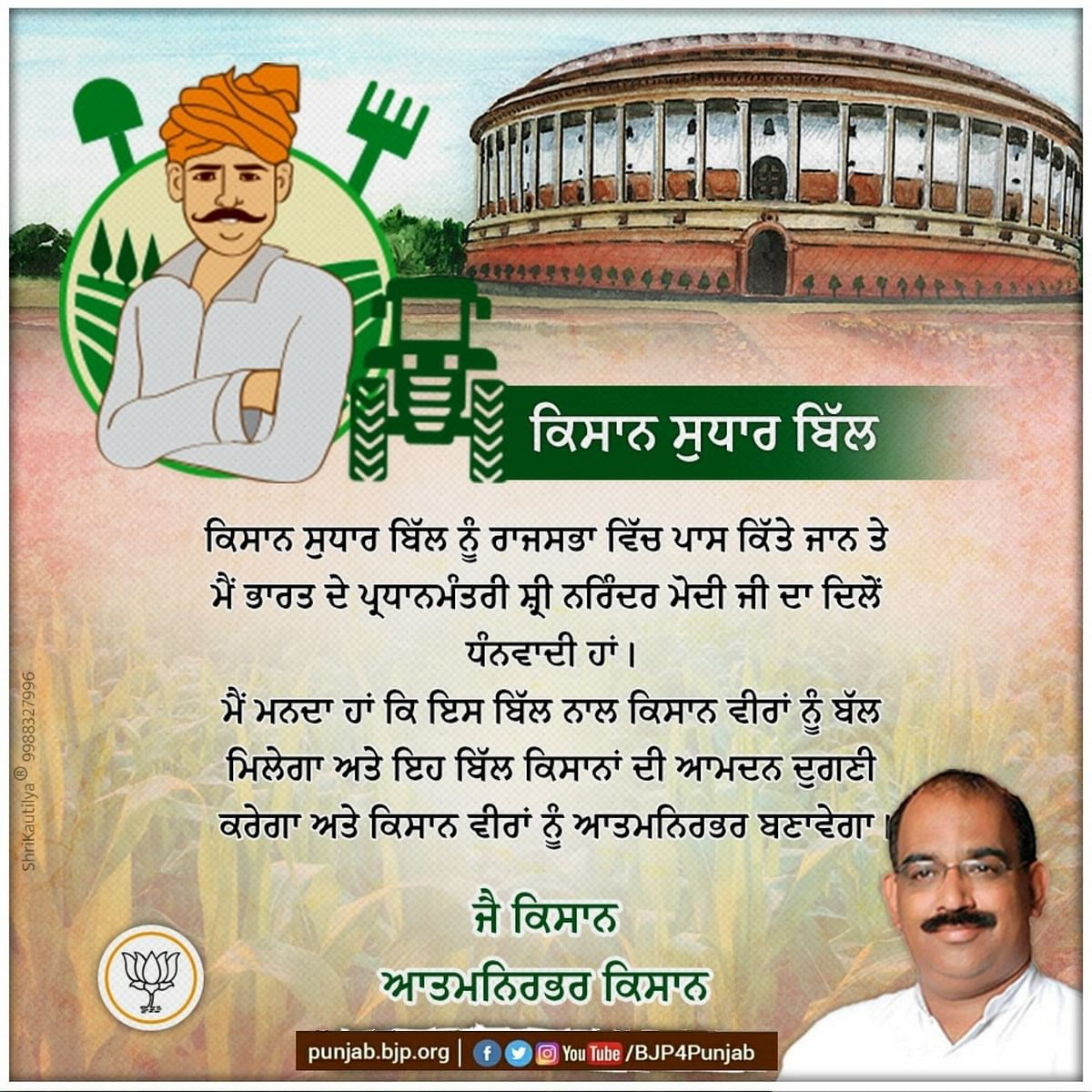 Punjab BJP's post on the farm Bill