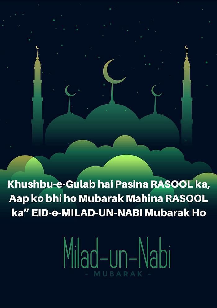 Happy Eid Milad Un Nabi 2020 SMS Messages Quotes Images Wishes