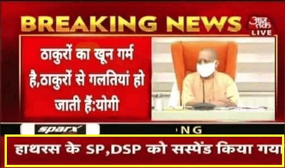 Yogi Spoke in Favour of Hathras Accused? No, Bulletin Is Altered
