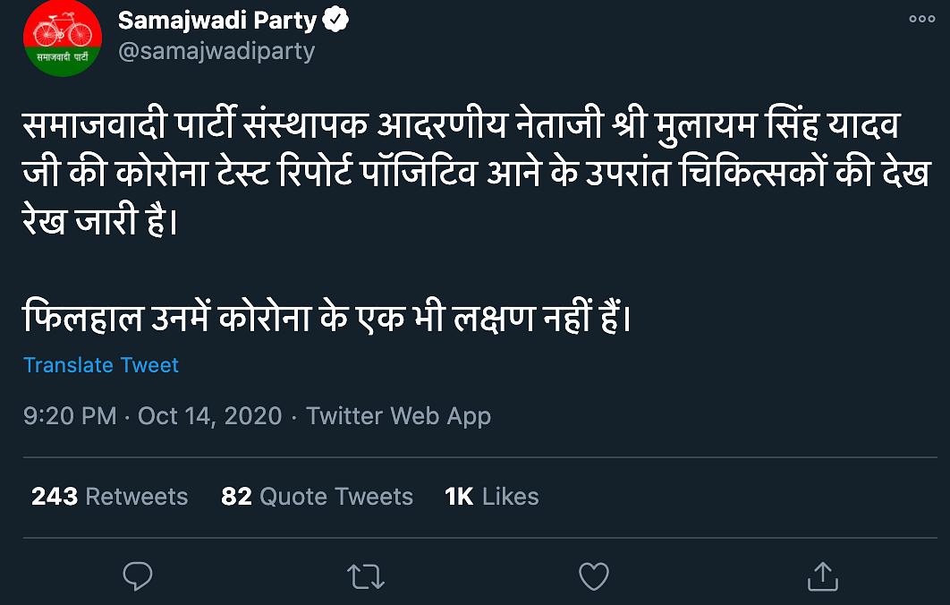 Samajwadi Party Founder Mulayam Singh Yadav Tests COVID-19 +Ve
