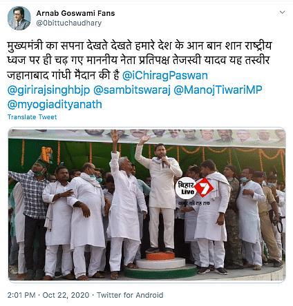 That's Tejashwi Yadav on the Tricolour Podium, Not Nitish Kumar!