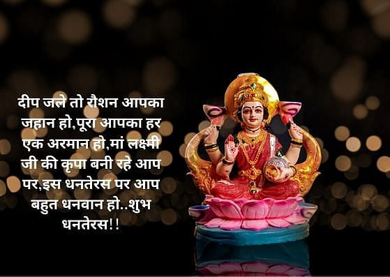 Happy Dhanteras 2020 greetings in Hindi