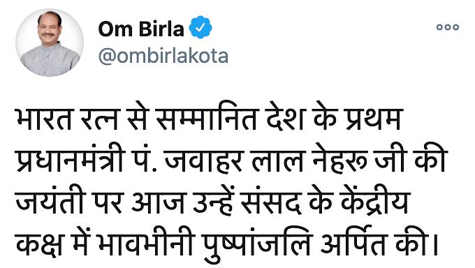 Om Birla, Lok Sabha Parliamentary Speaker