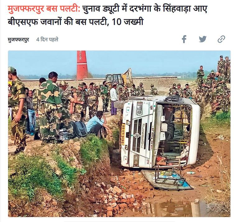 BSF Personnel's Bus Accident in Bihar Shared with a False Claim