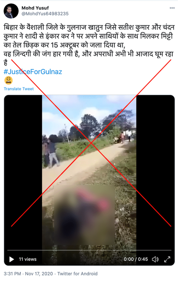 Unrelated Pics, Video Falsely Linked to Recent Vaishali Incident