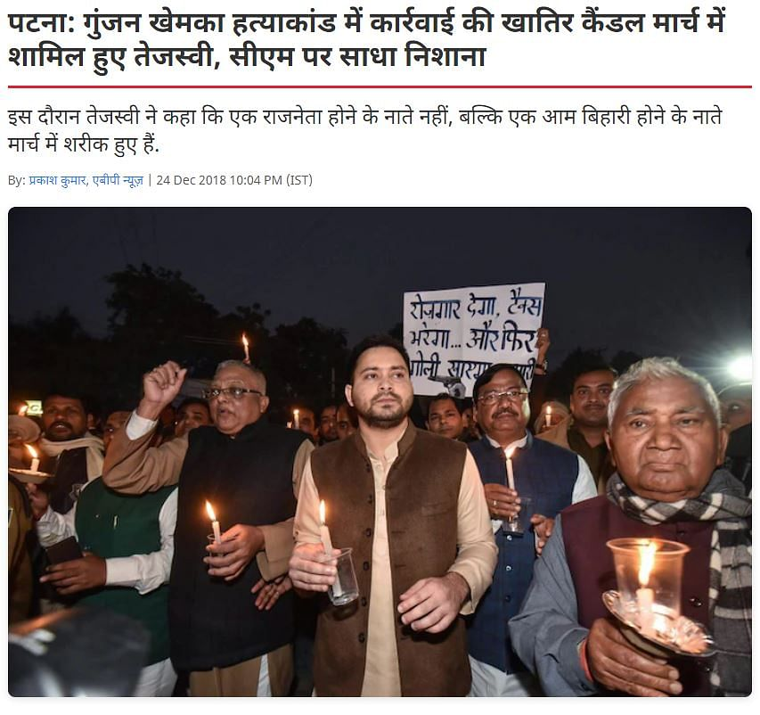 No, Image Doesn't Show Tejashwi Marching For Woman Burnt in Bihar
