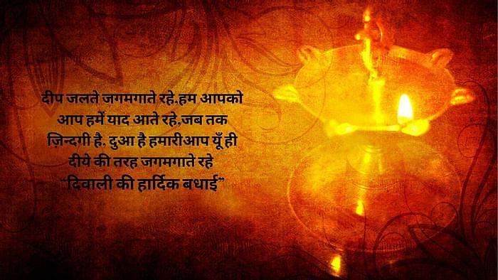 Diwali 2020 greetings in Hindi