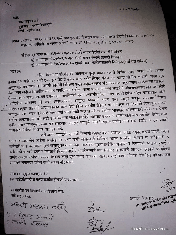 Letter written to Dhule Corporation officials.
