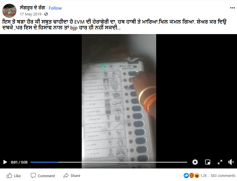 Old Video from 2019 LS Polls Shared as EVM Manipulation in Bihar