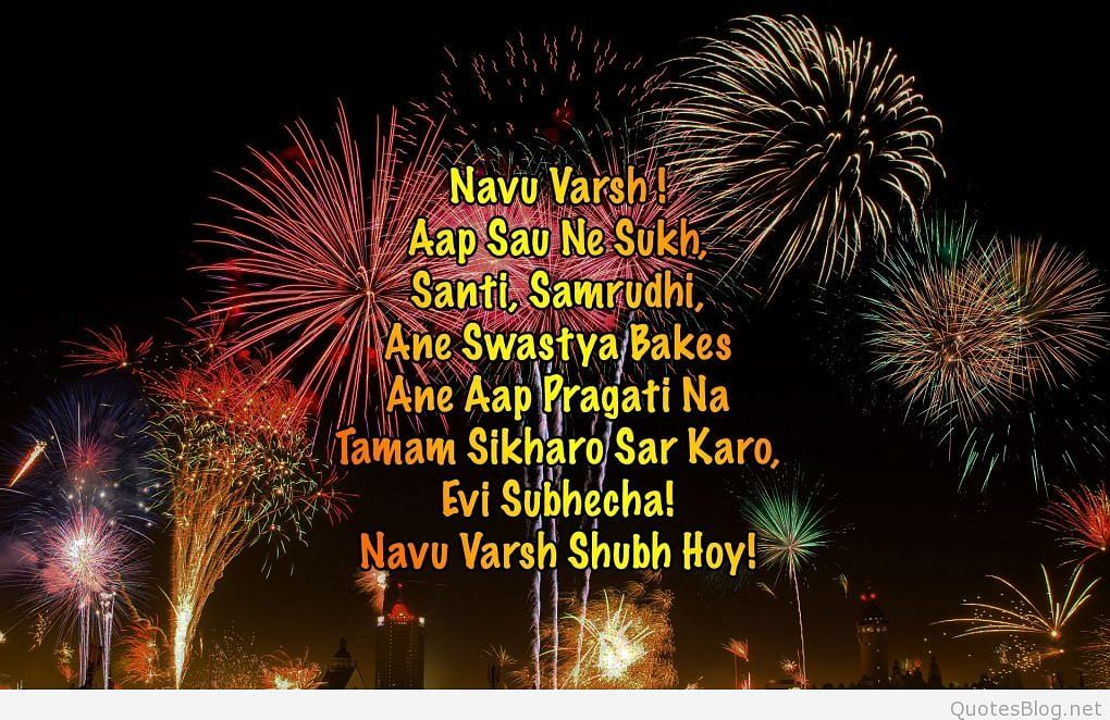 Gujarati New Year 2020 quote image.