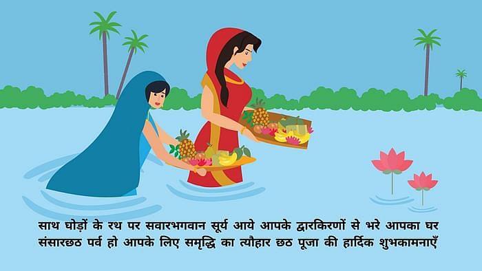Happy Chatt Puja 2020 greetings in Bhojpuri