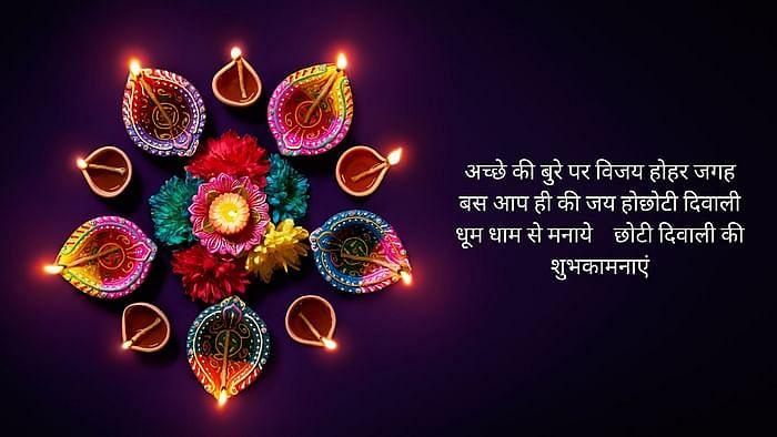 Chhoti Diwali greetings in Hindi