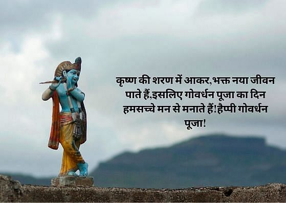 Goverdhan Puja wishes in Hindi