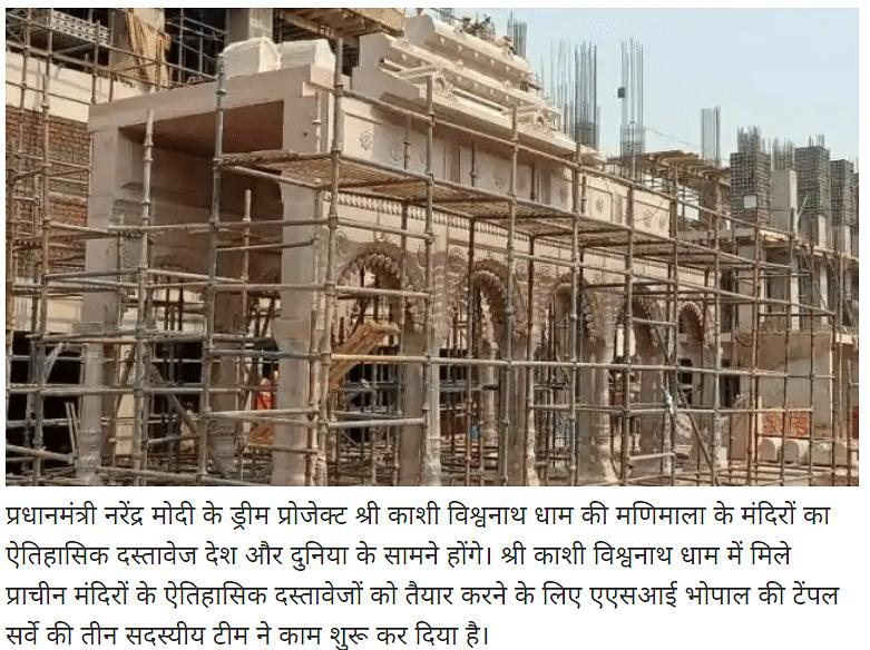 Photos of Kashi Vishwanath Temple Viral As Ayodhya's Ram Mandir