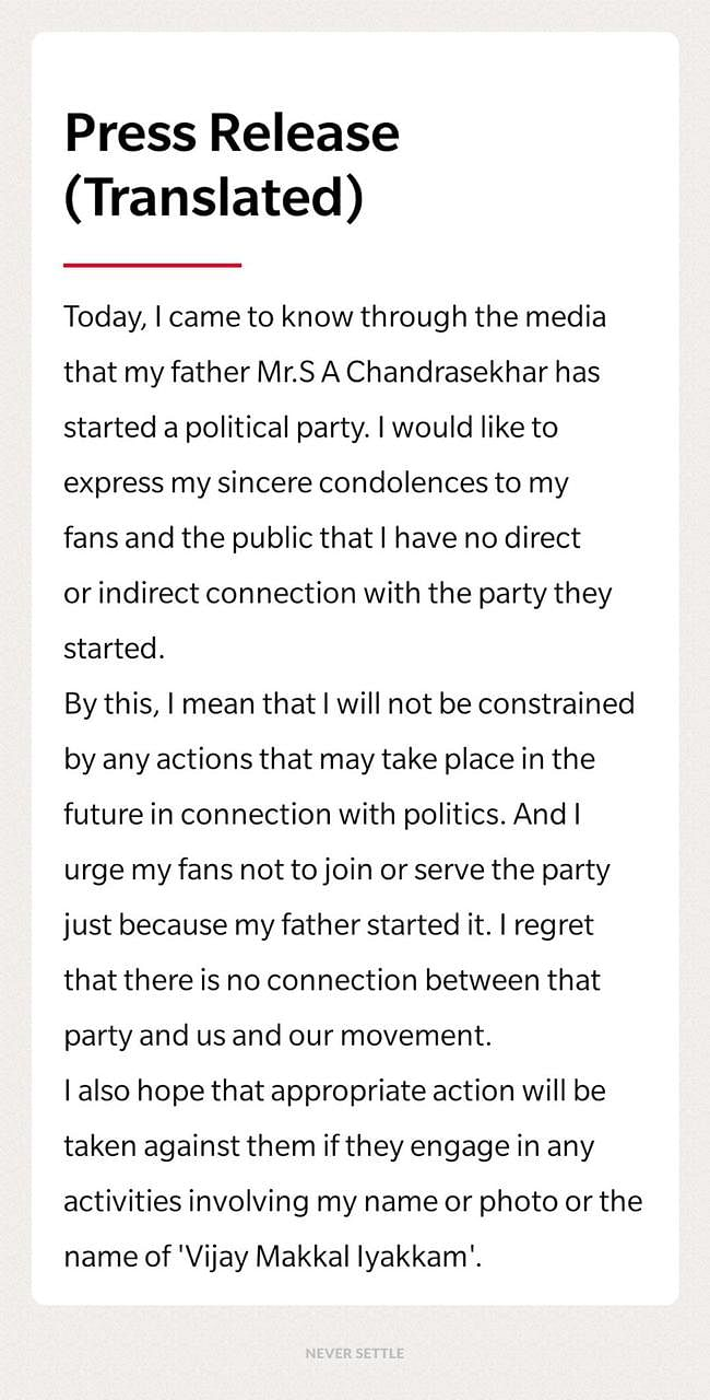 Actor Vijay issued a detailed statement that he has no connection with the party that has been started.