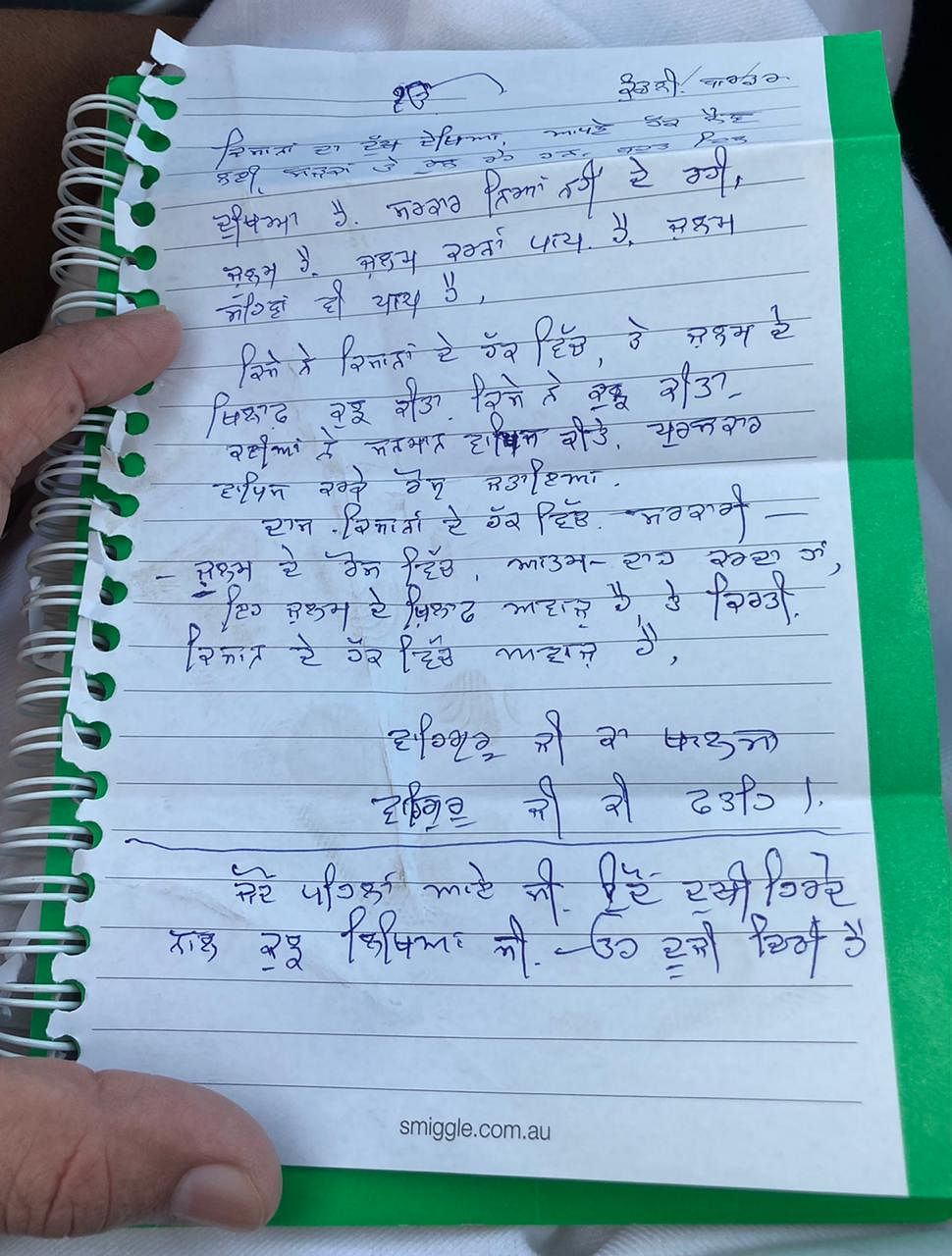 Baba Ram Singh's note.
