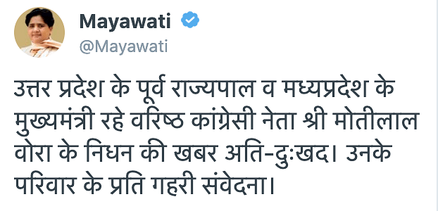 Former UP CM and BSM chief, Mayawati tweeted condolences