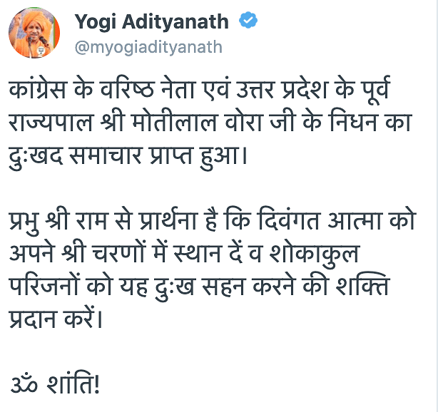 UP CM Yogi Adityanath offered his condolences.