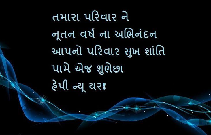 New Year Wishes in Gujarati