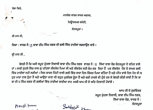 A letter written in 2019 by residents of ward number 5.