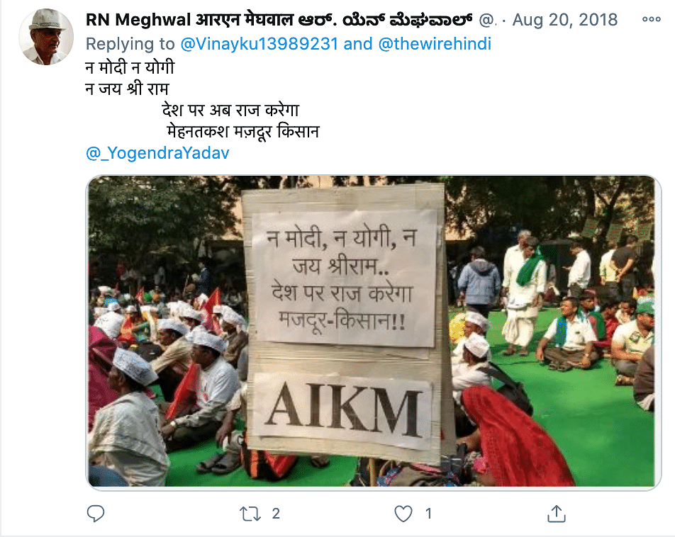 Is This Banner From Recent Farmers' Protest? No, It's From 2018
