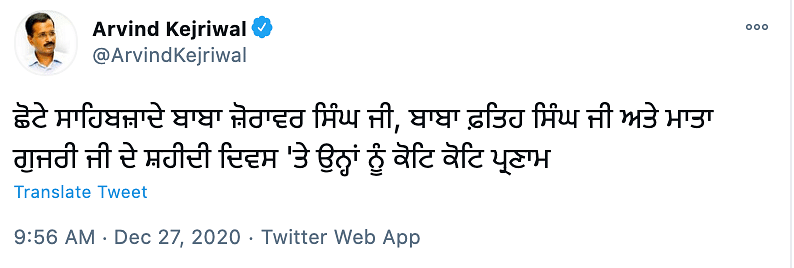 Kejriwal offers his respect on Shaheedi Diwas day.