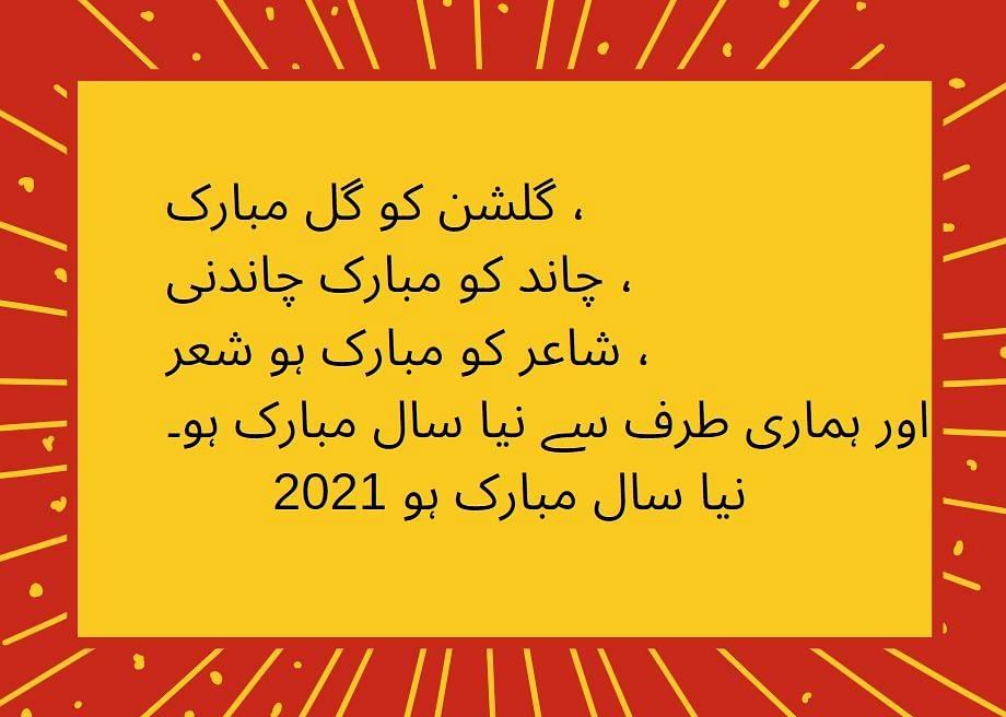 New Year wishes in Urdu.