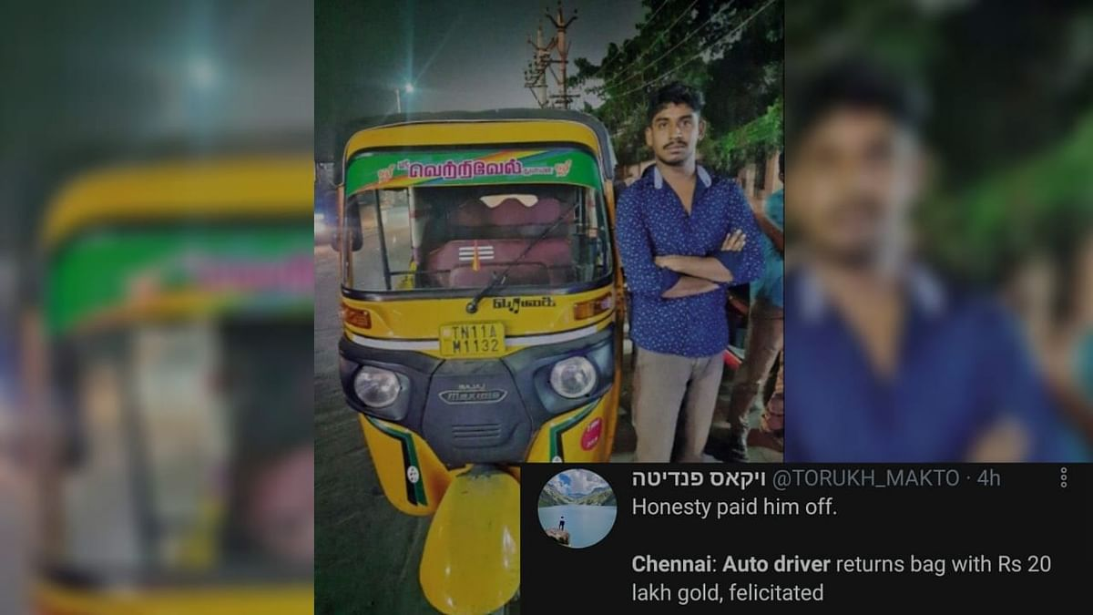 Chennai Auto Driver Returns Bag Worth 20 Lakhs, Gets Felicitated