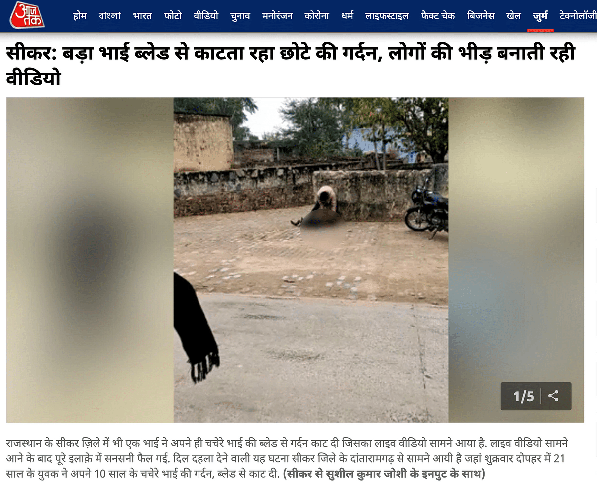 Viral Video of Child Killed in Rajasthan Shared With False Claim