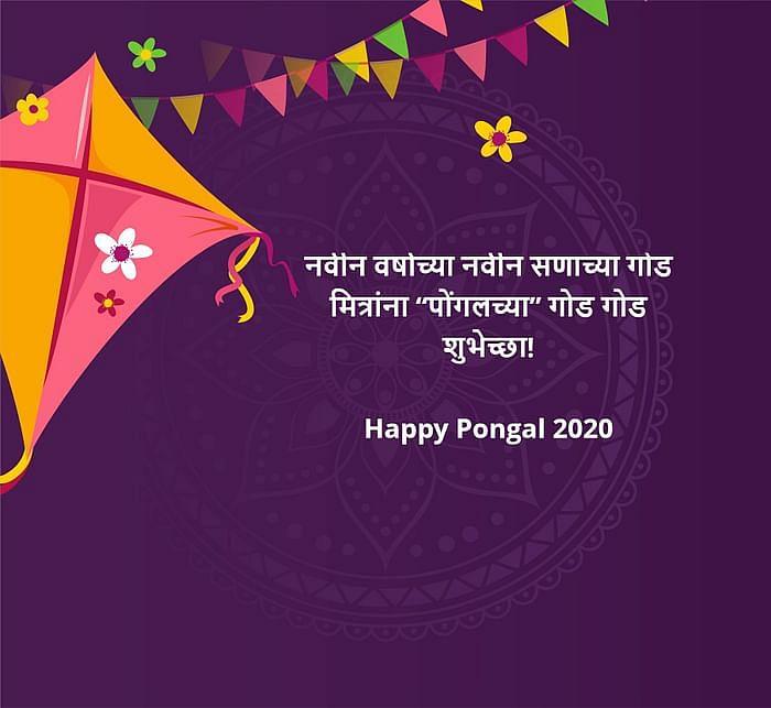 Pongal 2021 Wishes in Marathi