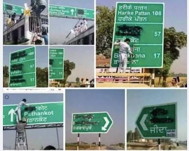 These images were published in 2017, where activists were angry about Punjabi being at the bottom of the signboard.