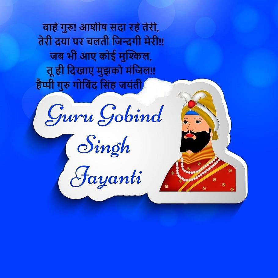 Guru Gobind Singh Jayanti wishes in Hindi.