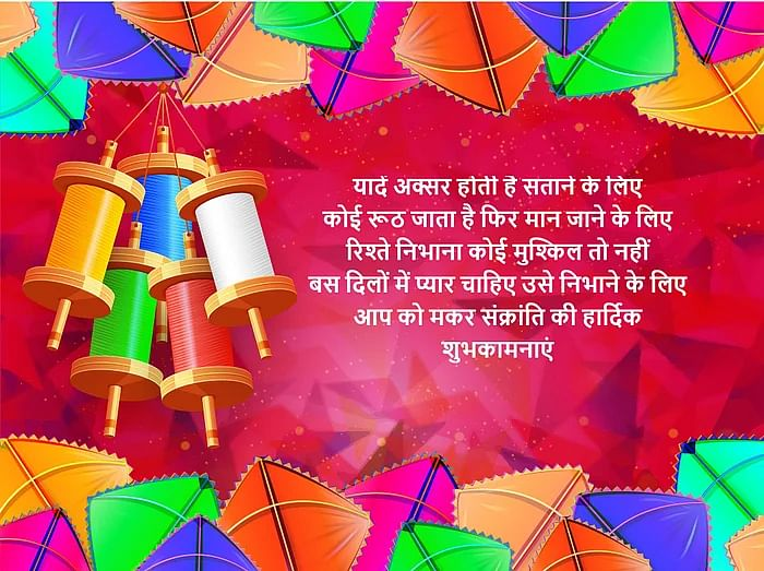Makar Sankranti 2021 wishes in Hindi