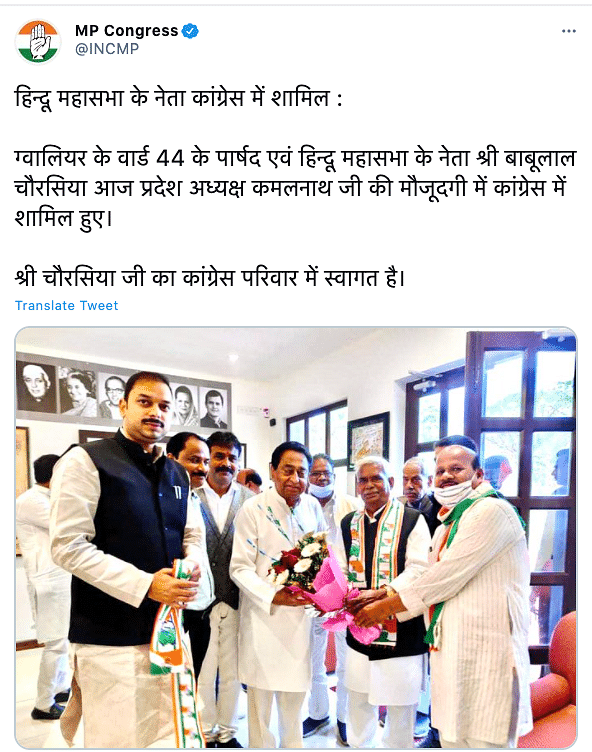 Madhya Pradesh Congress tweeted a photograph welcoming the Hindu Mahasabha leader in the party on Wednesday.