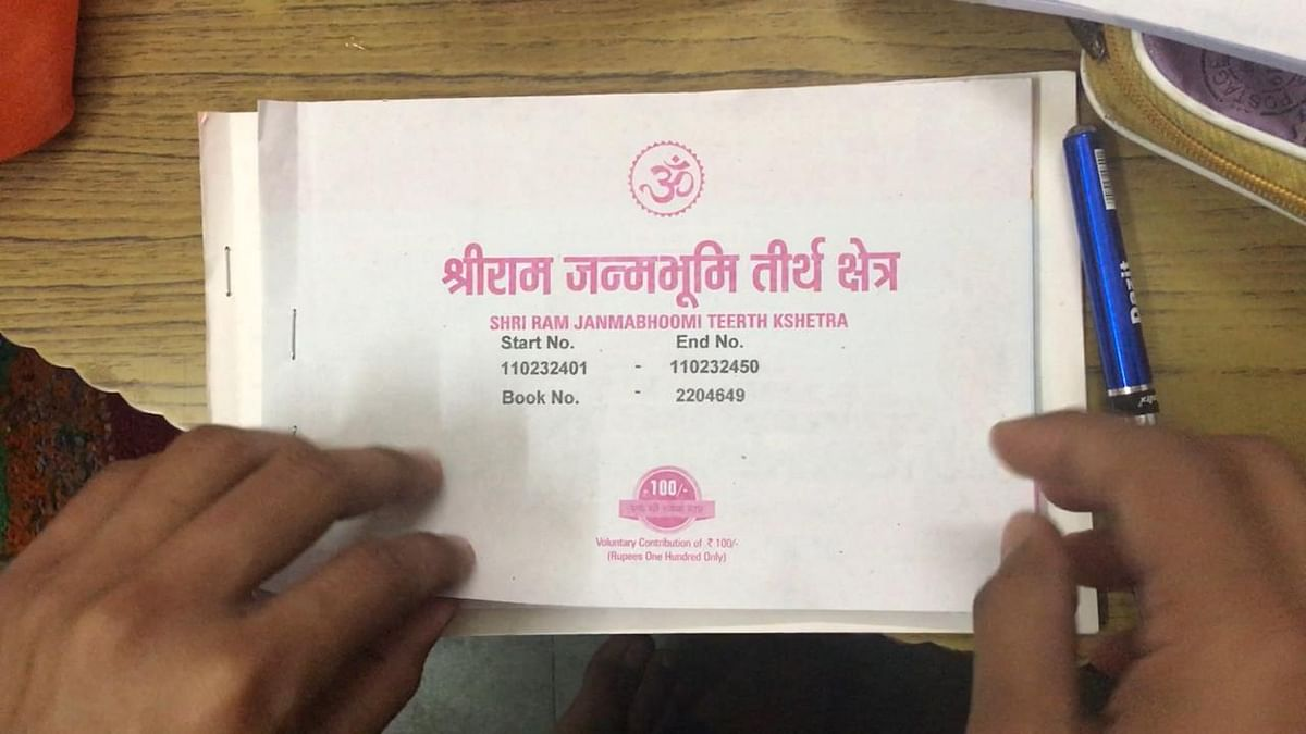 Just like this is the Rs 100 coupon for the Ram Mandir drive, there are also Rs 10 and Rs 1000 coupons.