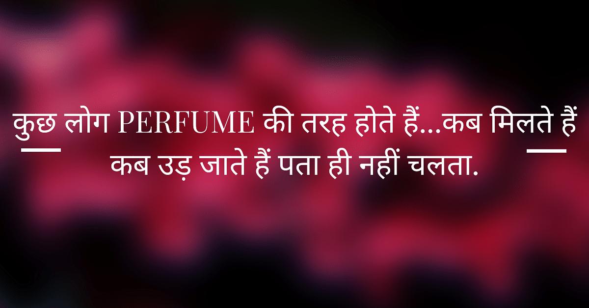 Perfume Day Wishes in Hindi