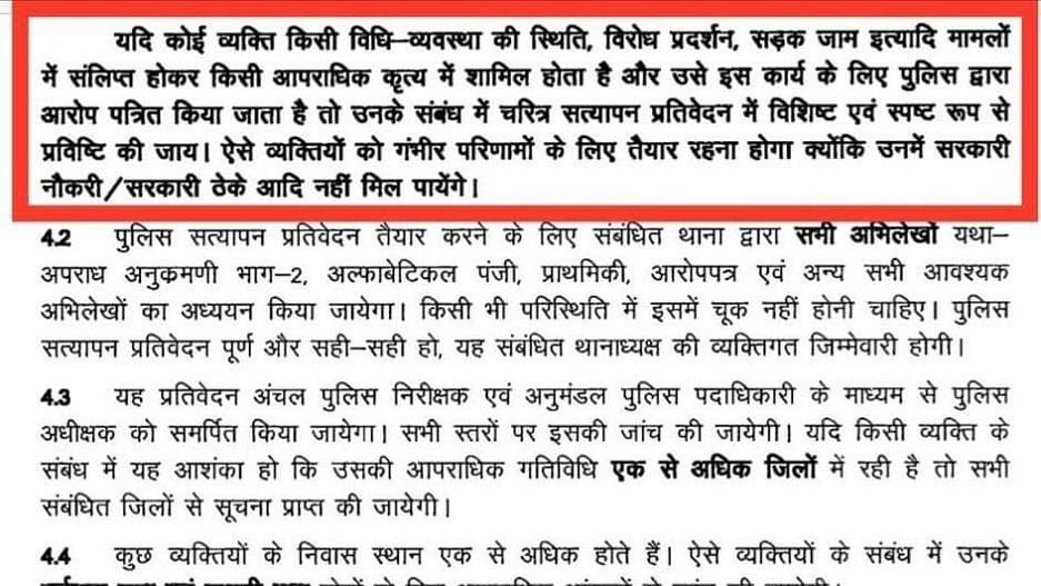 Want Passport, Jobs? Be Wary Online, Offline: Bihar & U'khand Cops