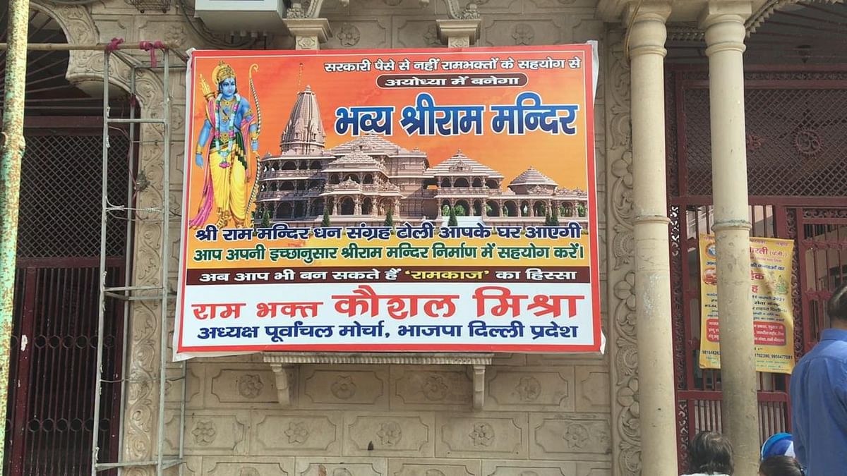 Posters like this of the Ram Mandir Trust, to construct a bhavya (grand) Ram Temple can be seen every few hundred meters in this area.